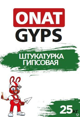 Штукатурка гипсовая ONAT GYPS