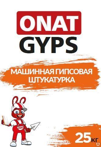 Штукатурка машинного нанесения ONAT GYPS