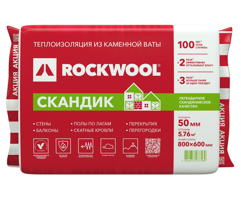 Каменная плита ROCKWOOL СКАНДИК 800 х 600 х 50 (5,76 м2)